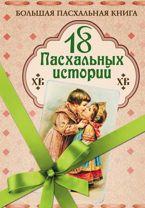 """Купить книгу """"18 пасхальных историй"""""""