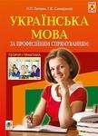 Українська мова за професійним спрямуванням. Теорія і практика. Навчальний посібник