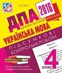 ДПА 2016. Українська мова. Підсумкові контрольні роботи. 4 клас
