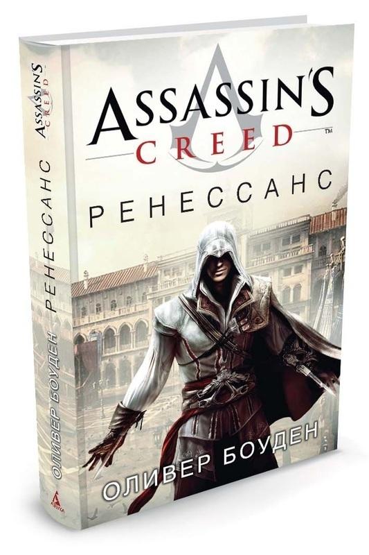 "Купить книгу ""Assassin's Creed. Ренессанс"""