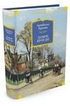 Замок Броуди - купить и читать книгу