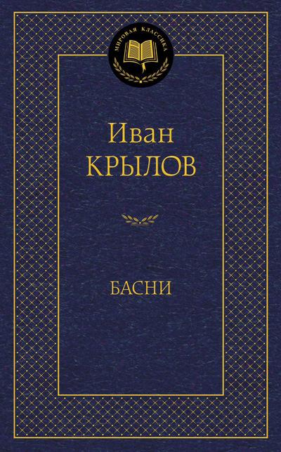 """Купить книгу """"Иван Крылов. Басни"""""""