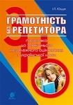 Грамотність без репетитора. Підготовка до зовнішнього незалежного оцінювання з української мови