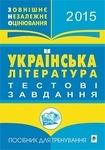 Українська література. Зовнішнє незалежне оцінювання 2015 рік. Тестові завдання. Посібник для тренування