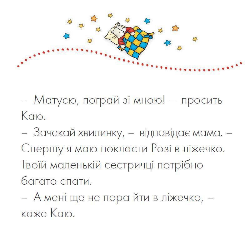Каю. На добраніч! - купити і читати книгу