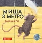 Миша з метро. Казка