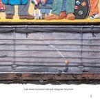 Миша з метро. Казка - купить и читать книгу