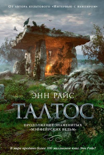 """Купить книгу """"Талтос"""""""