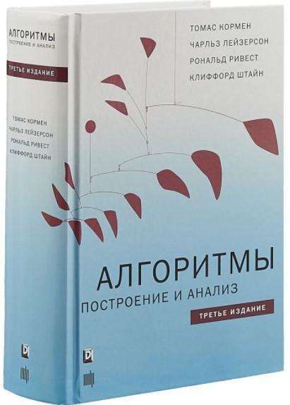 """Купить книгу """"Алгоритмы. Построение и анализ. Третье издание"""""""