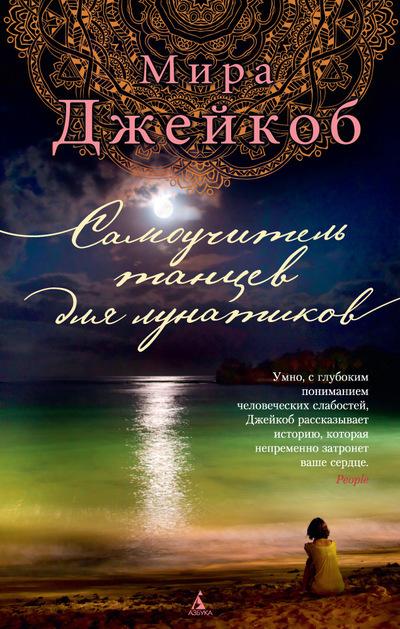 """Купить книгу """"Самоучитель танцев для лунатиков"""""""