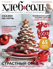 """Купить книгу """"ХлебСоль, №12(67), декабрь 2015"""""""