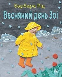 """Купить книгу """"Весняний день Зої"""""""