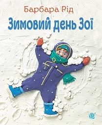 """Купить книгу """"Зимовий день Зої"""""""