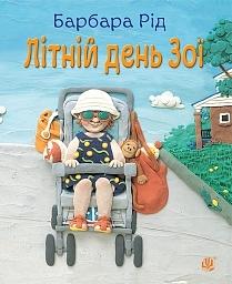 """Купить книгу """"Літній день Зої"""""""