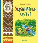 Українчики ідуть! Вірші - купить и читать книгу