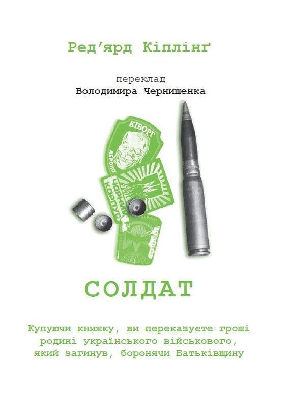"Купить книгу ""Солдат"""