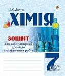 Хімія. 3ошит для лабораторних дослідів і практичних робіт. 7 клас