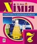 Хімія. Самостійні та контрольні роботи. 7 клас