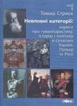 Невловні категорії. Нариси про гуманітаристику, icторiю і політику в сучасних Україні, Польщі та Росії