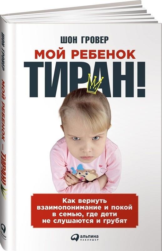 """Купить книгу """"Мой ребенок - тиран! Как вернуть взаимопонимание и покой в семью, где дети не слушаются и грубят"""""""