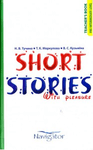 Navigator. Short stories. Teachers book