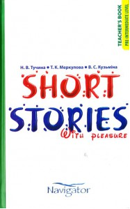 "Купить книгу ""Navigator. Short stories. Teachers book"""