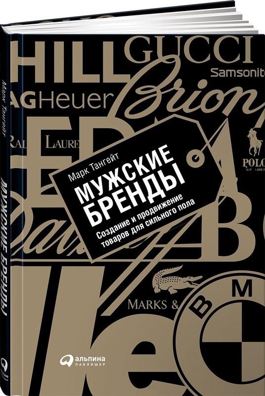 """Купить книгу """"Мужские бренды. Создание и продвижение товаров для сильного пола"""""""