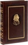 Жизнь без морали. Мемуары дипломата (эксклюзивное подарочное издание)