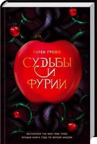 """Купить книгу """"Судьбы и фурии"""""""