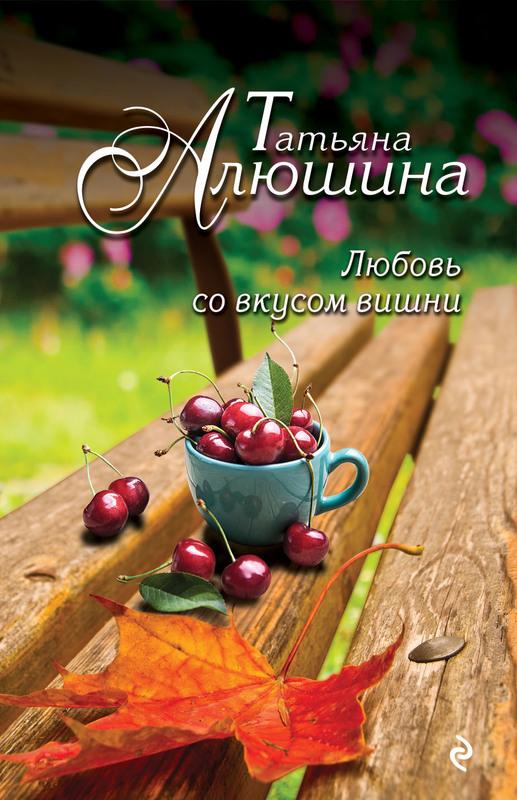 """Купить книгу """"Любовь со вкусом вишни"""""""