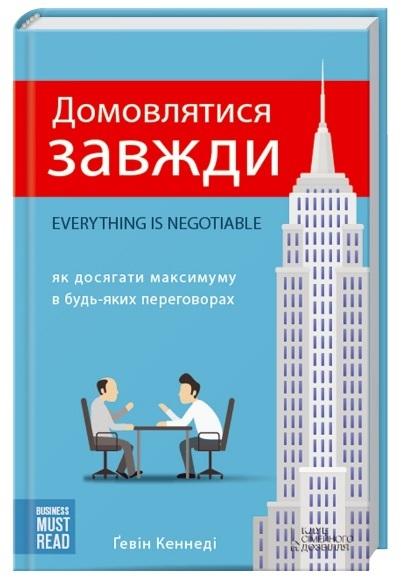 """Купить книгу """"Домовлятися завжди. Як досягати максимуму в будь-яких переговорах"""""""