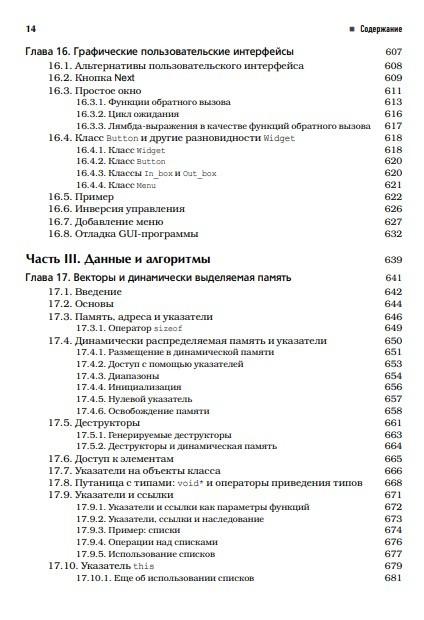 """Купить книгу """"Программирование. Принципы и практика с использованием C++"""""""