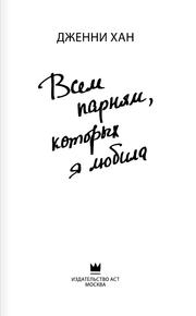 """Купить книгу """"Всем парням, которых я любила"""""""