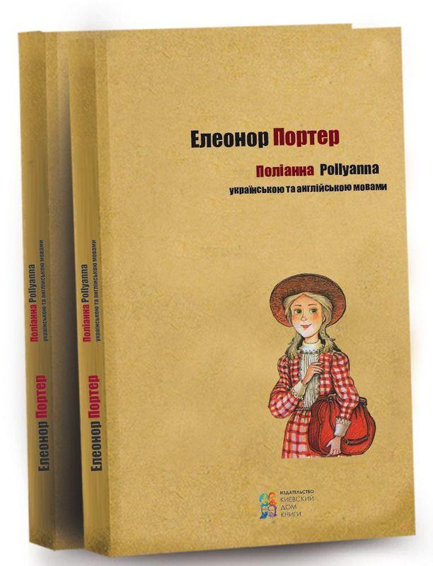"""Купить книгу """"Поліанна / Pollyanna"""""""