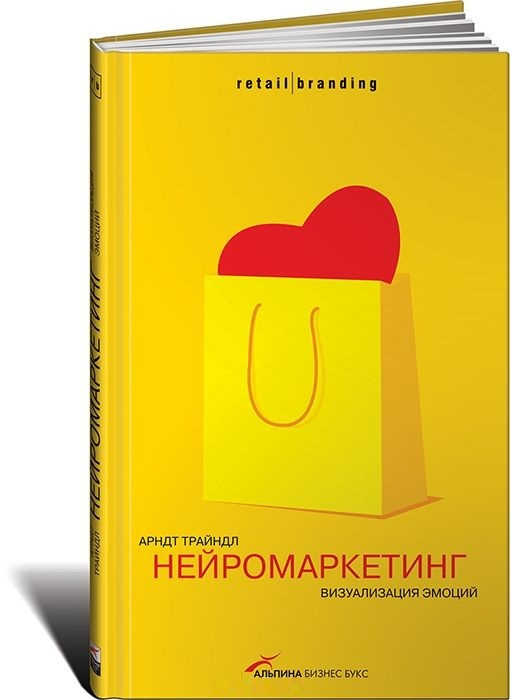 """Купить книгу """"Нейромаркетинг. Визуализация эмоций"""""""