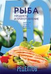 50 рецептов. Рыба. Продукты и приготовление. Закуски, первое, второе, выпечка