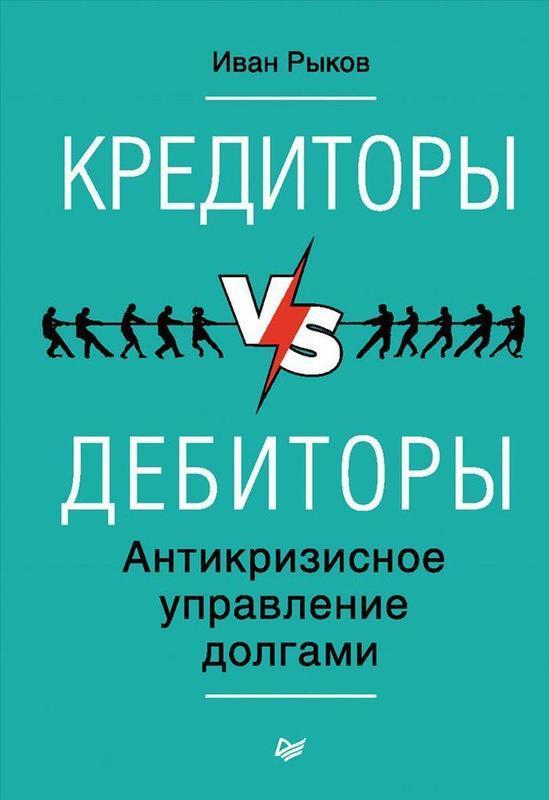 """Купить книгу """"Кредиторы vs дебиторы. Антикризисное управление долгами"""""""