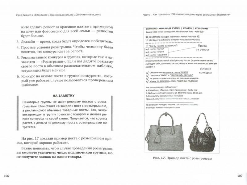 """Купить книгу """"Свой бизнес """"ВКонтакте"""". Как привлекать по 100 клиентов в день"""""""