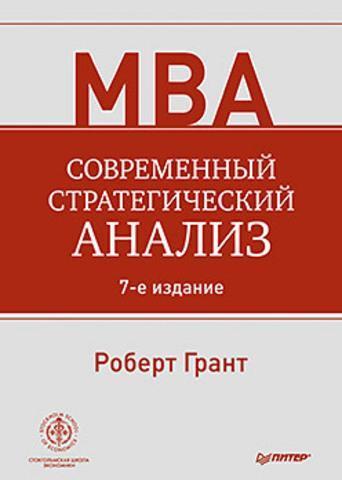 """Купить книгу """"Современный стратегический анализ"""""""
