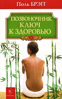 """Купить книгу """"Позвоночник - ключ к здоровью"""""""
