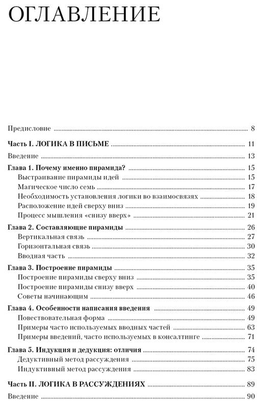 """Купить книгу """"Принцип пирамиды Минто. Золотые правила мышления, делового письма и устных выступлений"""""""