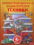 Иллюстрированная энциклопедия техники