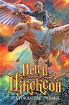Перси Джексон и проклятие титана. Книга 3