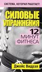 Силовые упражнения. 12 минут фитнеса