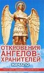 """Книга """"Откровения ангелов-хранителей. Начало"""" обложка"""