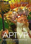 Артур и война двух миров. Книга 4