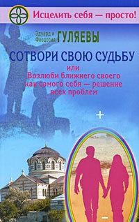"""Купить книгу """"Сотвори свою судьбу, или Возлюби ближнего как самого себя - решение всех проблем"""""""