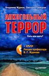 Алкогольный террор (+ DVD-ROM)