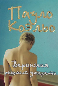 """Купить книгу """"Вероника решает умереть"""""""
