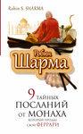 Обложка книги Робин Шарма